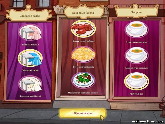 Посмотреть скриншот к аркадной мини игре Свадебный переполох 2. скриншот к